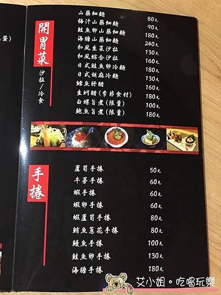 城壽司 23.JPG