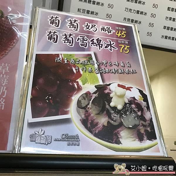 甜菓冰舖 8.JPG