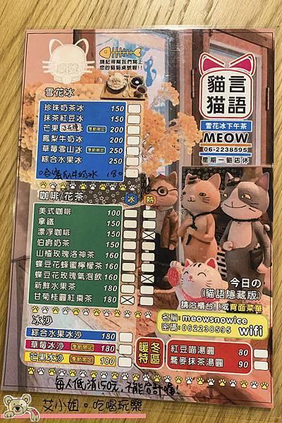 貓言貓語 11.JPG