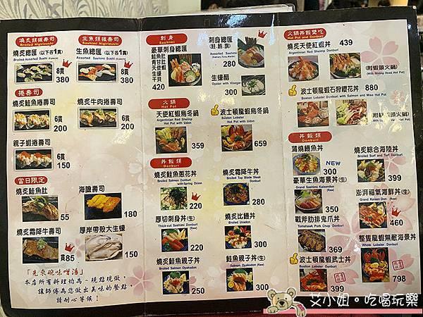纓風壽司 2.jpg