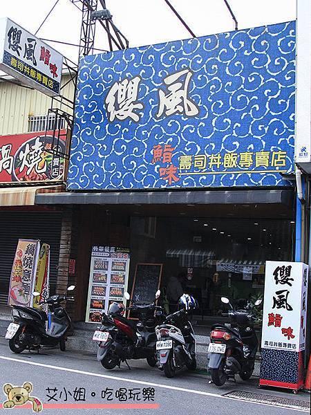 纓風壽司 1.jpg