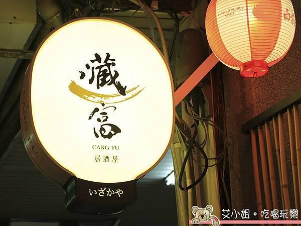 藏富1.JPG