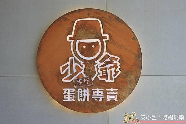 少爺蛋餅4.JPG