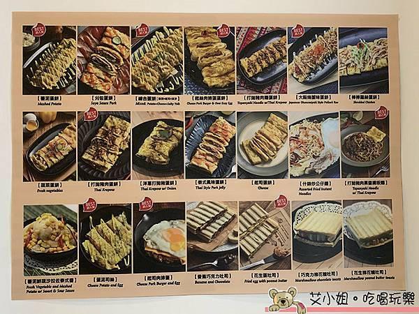 少爺蛋餅9.JPG