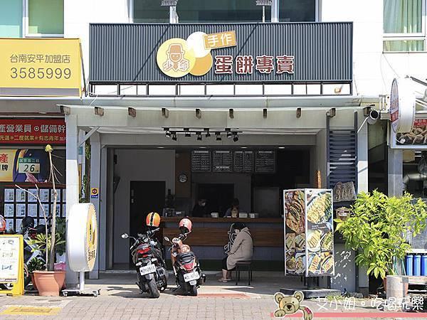少爺蛋餅5.JPG