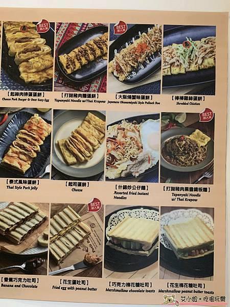 少爺蛋餅11.JPG