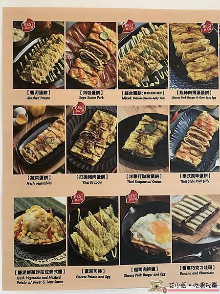少爺蛋餅10.JPG