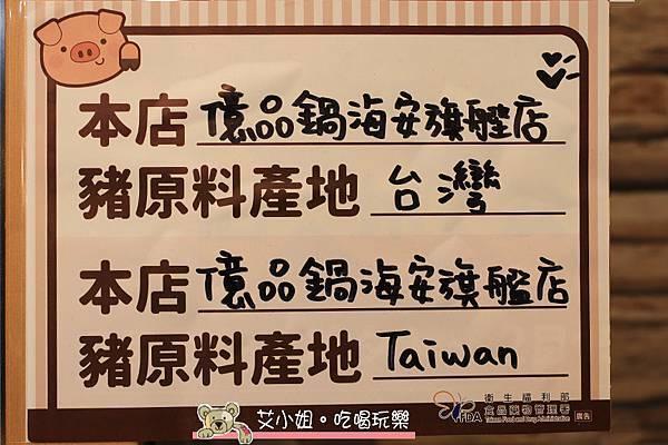 億品鍋 8.JPG