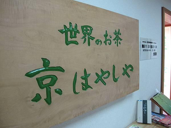 2011 Summer 關西行 191.jpg