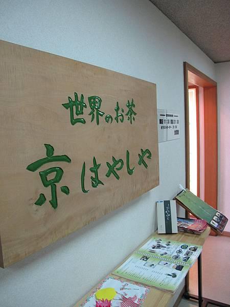 2011 Summer 關西行 192.jpg