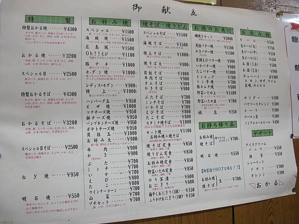 2011 Summer 關西行 717.jpg