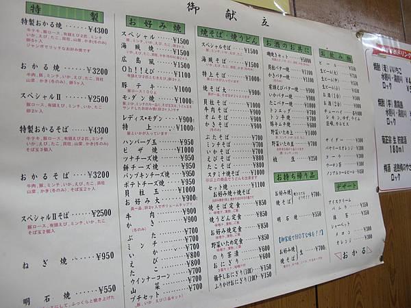 2011 Summer 關西行 715.jpg