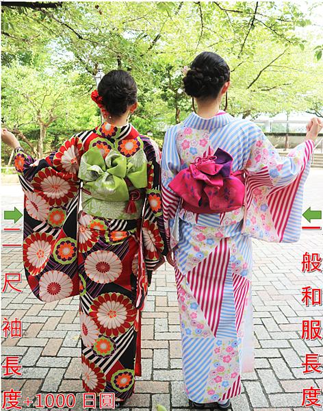 二尺袖%26;一般和服.png
