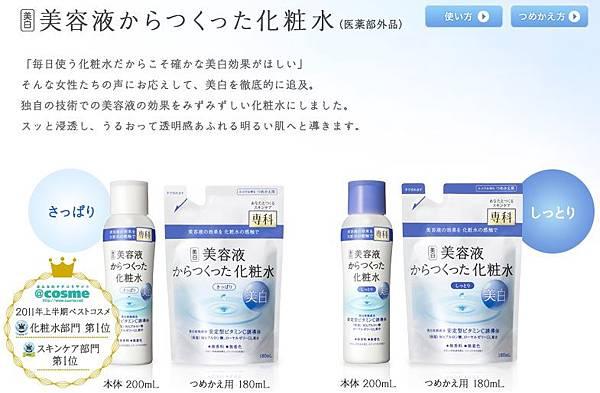 専科 美容液からつくった化粧水(しっとり).jpg