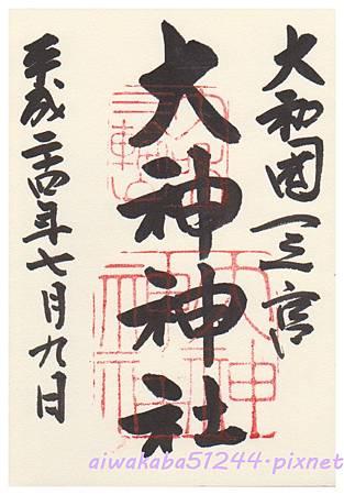 7.09 大神神社