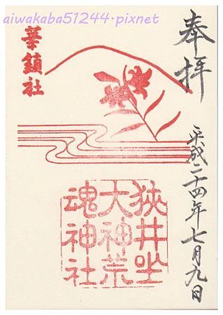 7.09 狹井神社