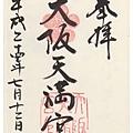 7.12 大阪天滿宮