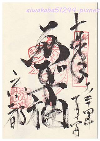 7.14 惠美須神社