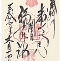 7.14 豐國神社