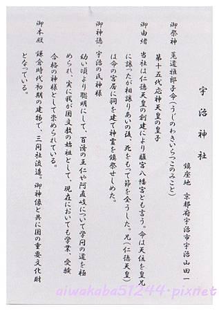 7.15 宇治神社 (1)