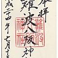 7.13 難波八阪神社