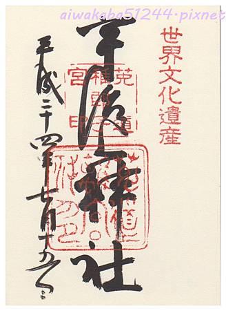 7.15 宇治上神社