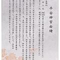 7.16 平安神宮