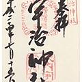 7.15 宇治神社1