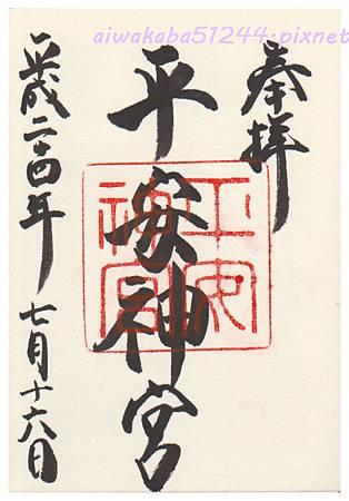 7.16 平安神宮1