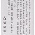 7.16 晴明神社