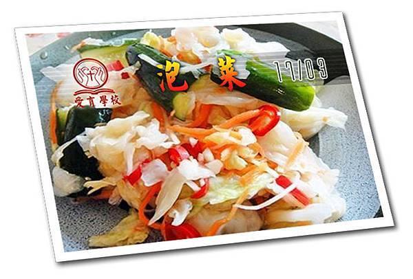 20120317 泡菜