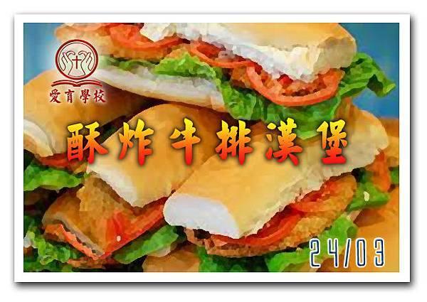20120324 酥炸牛排漢堡