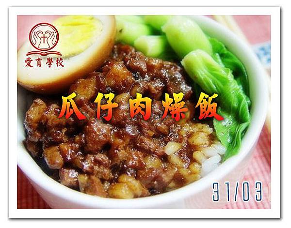 20120331 瓜仔肉燥飯