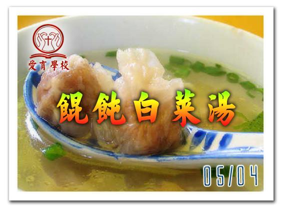 20120405 餛飩白菜湯