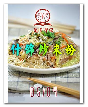 20120405 什錦炒米粉