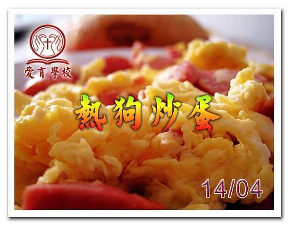 20120414 熱狗炒蛋