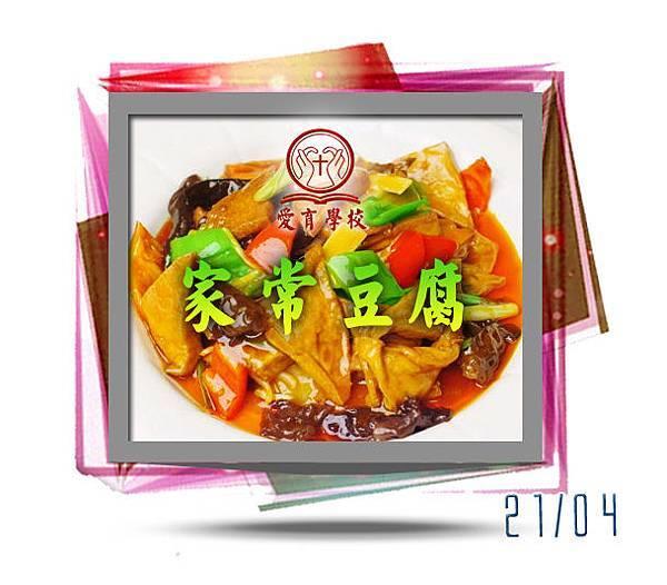 20120421 家常豆腐