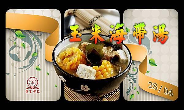 20120428 玉米海帶湯