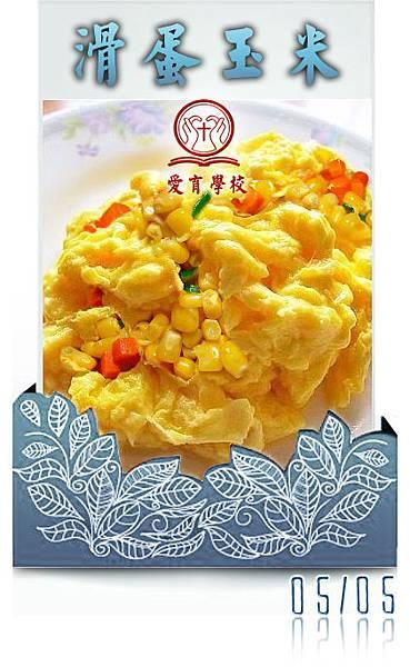 20120505 玉米炒雞蛋