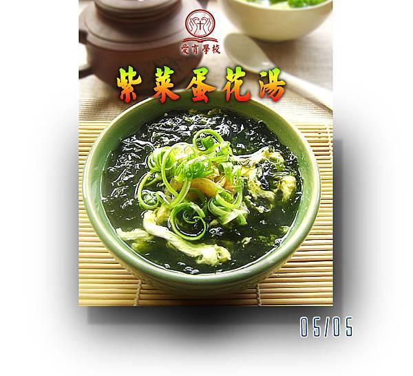 20120505 紫菜蛋花湯