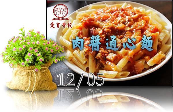 201205012 肉醬通心麵
