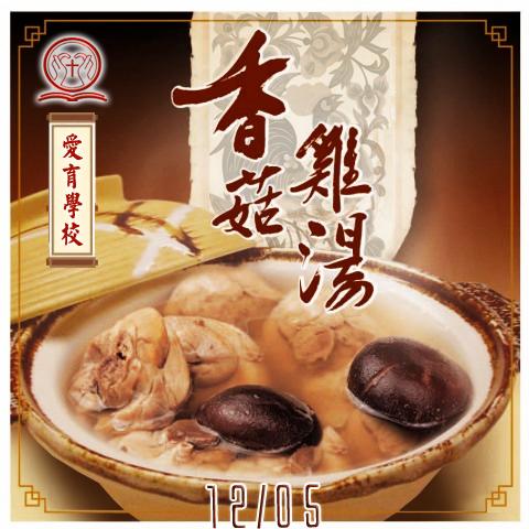 201205012 香菇雞湯