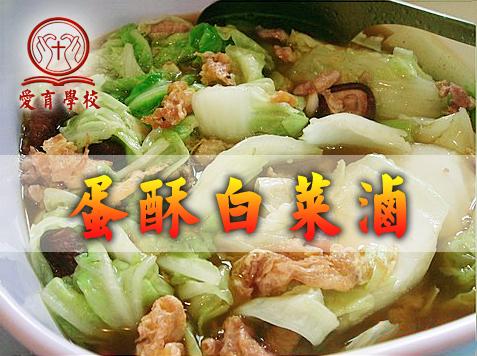 20120519 蛋酥白菜滷