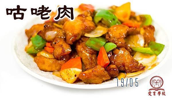 20120519 咕咾肉