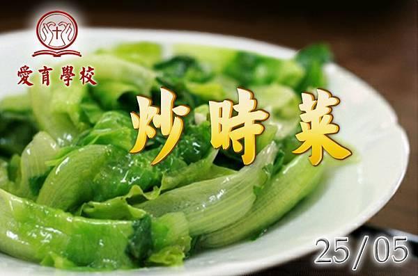 20120525 炒時菜