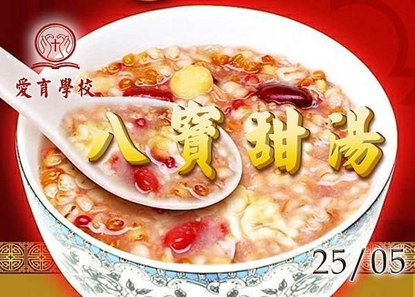 20120525 八寶甜湯