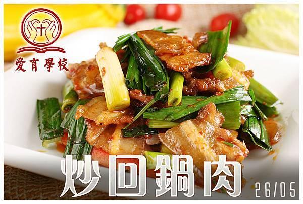 201205026 炒回鍋肉