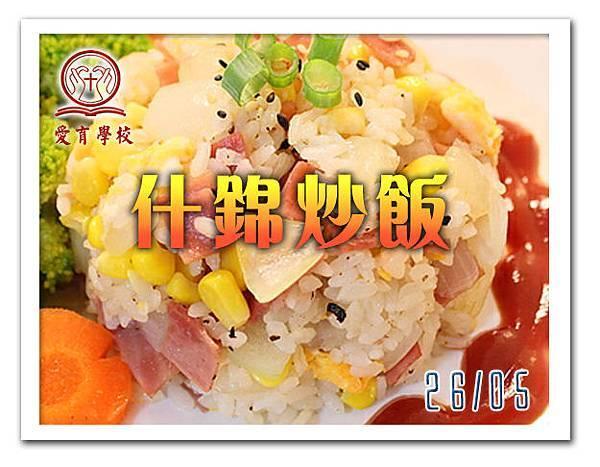 201205026 什錦炒飯