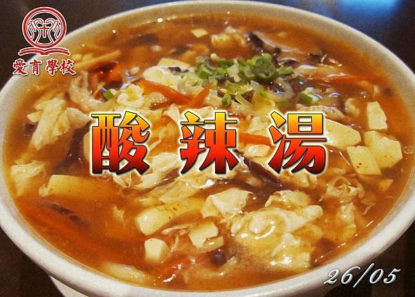 201205026 酸辣湯
