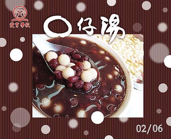 20120602 紅豆圓仔湯